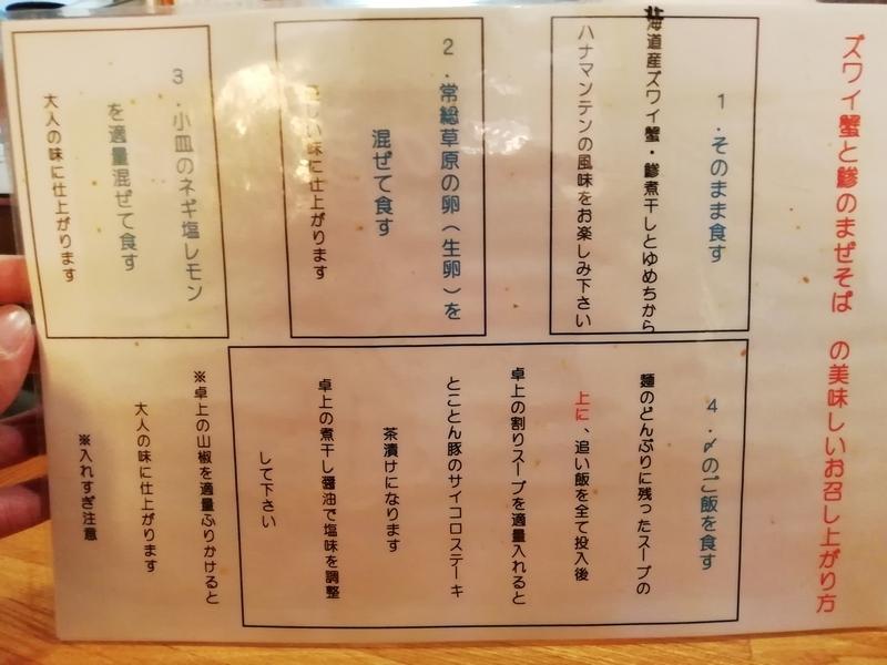 麺屋ひな多さんのズワイ蟹と鯵のまぜそばの美味しい食べ方ガイド