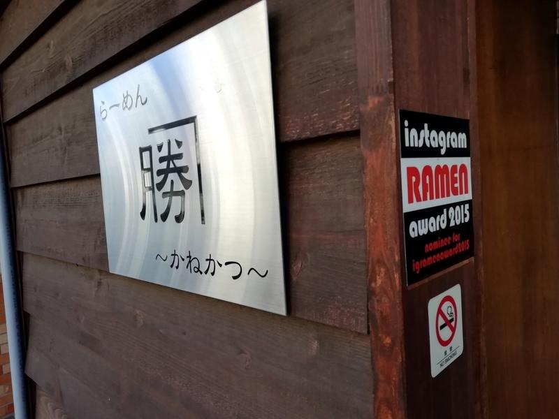 埼玉県川口市のらーめん かねかつさん