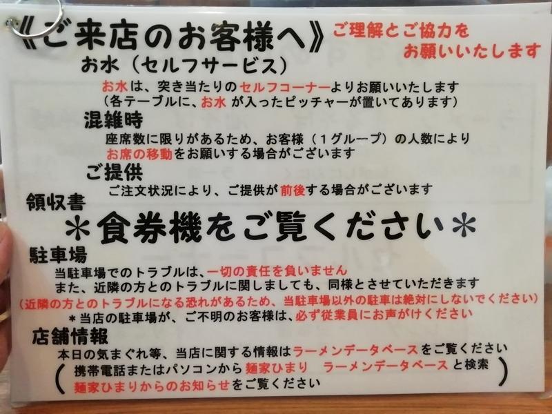 麺屋ひまりさんのお店の概要説明