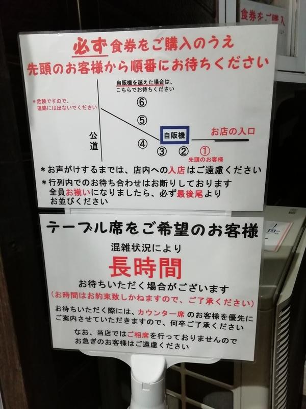 麺屋ひまりさんの並びのルール
