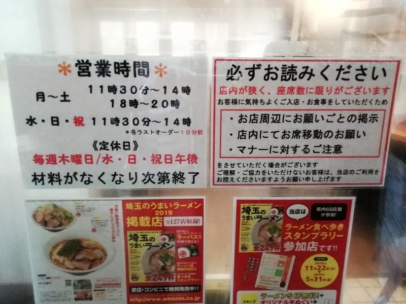 麺屋ひまりさんの営業案内
