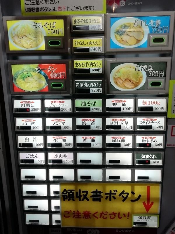 麺屋ひまりさんの券売機