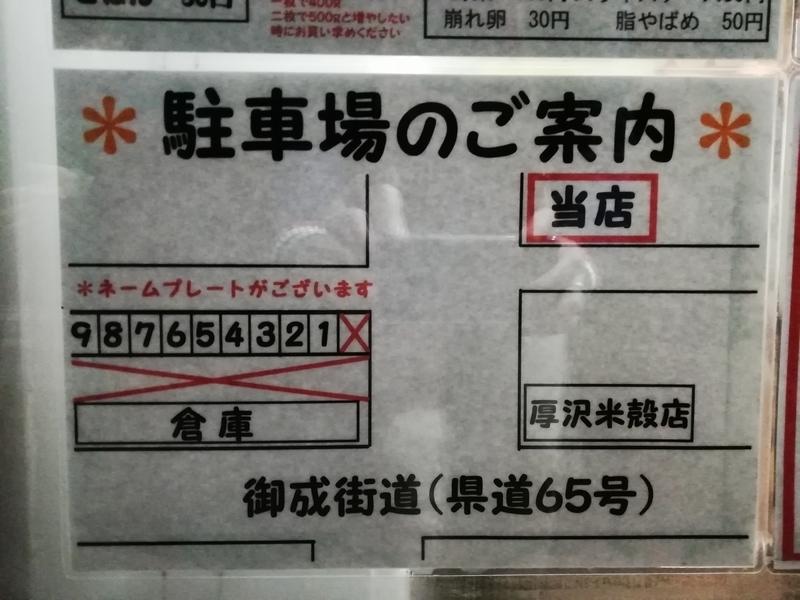 麺屋ひまりさんの駐車場案内