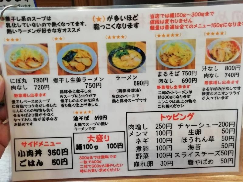 麺屋ひまりさんのメニュー