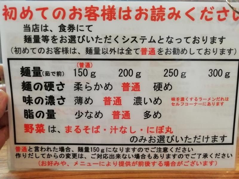 麺屋ひまりさんの注文のシステム