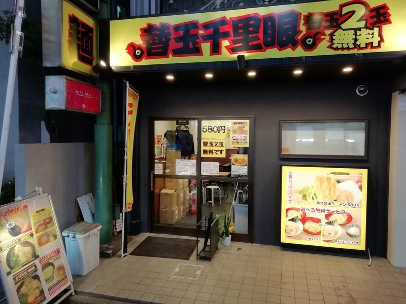 埼玉県志木市の替玉千里眼 志木店さん