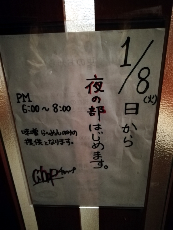らー麺Chopさんの夜の部が味噌ら〜めん限定に変更されました。