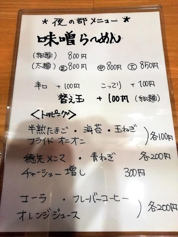 らー麺Chopさんの夜の部は、2019年1月より味噌ら〜めんのみの営業となりました。