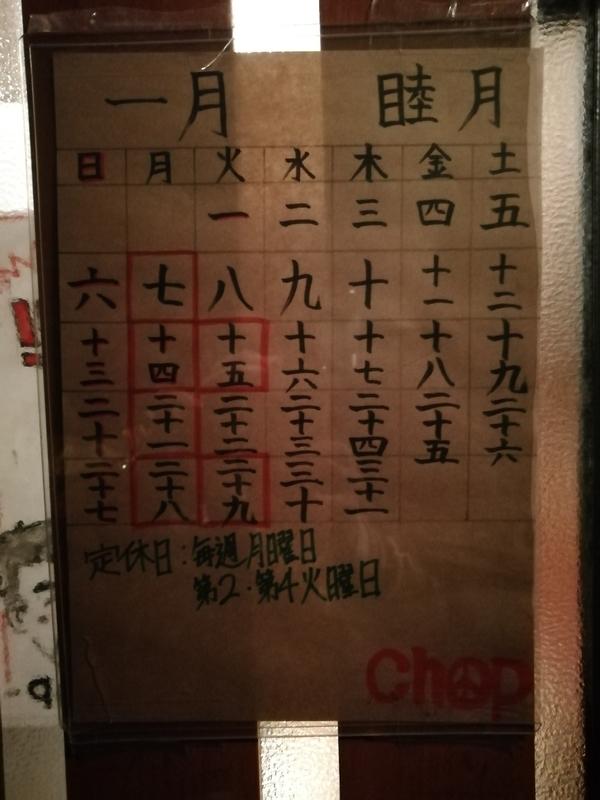 らー麺Chopさんの営業案内2019.01.08