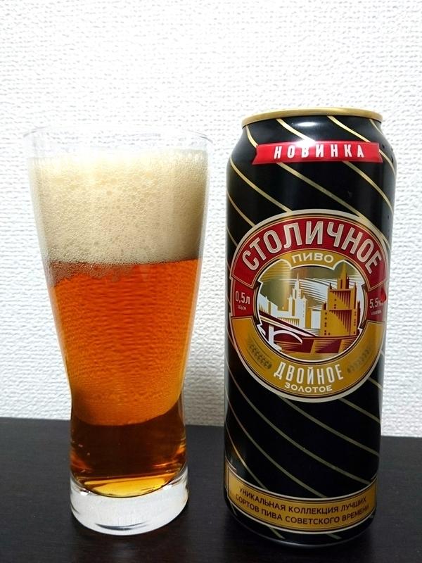 ロシアのビール ストリチノエダブルゴールド