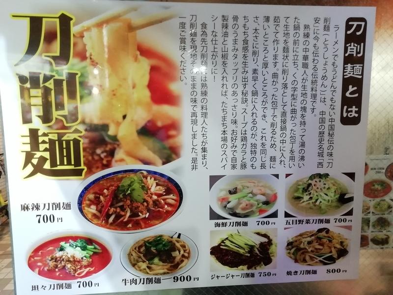 食為先(しょくいせん)さんの刀削麺に関する説明書き