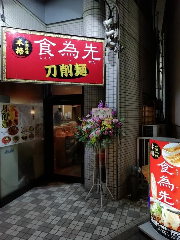 埼玉県ふじみ野市食為先(しょくいせん)さん