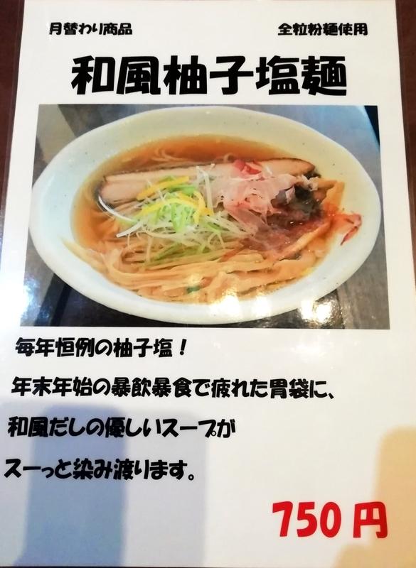 麺工房かなでさんの2019年1月の限定メニュー 和風柚子塩麺 750円