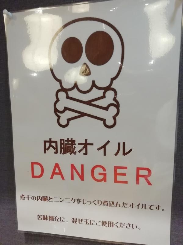 中村屋総本山さんの内臓オイル