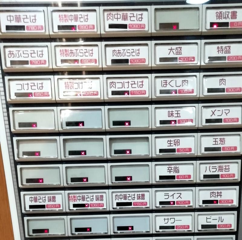 味噌が並んだ、中華そば136さんの券売機