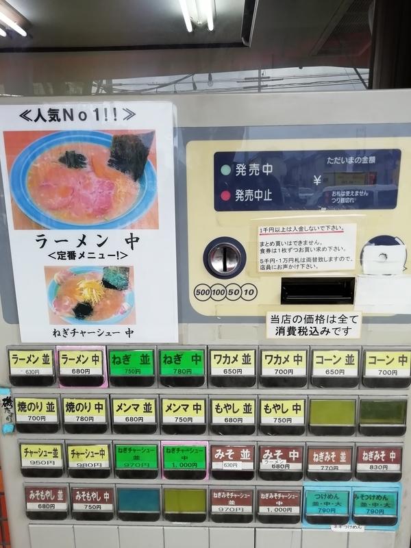 小金井市のラーメンショップ椿さんの券売機