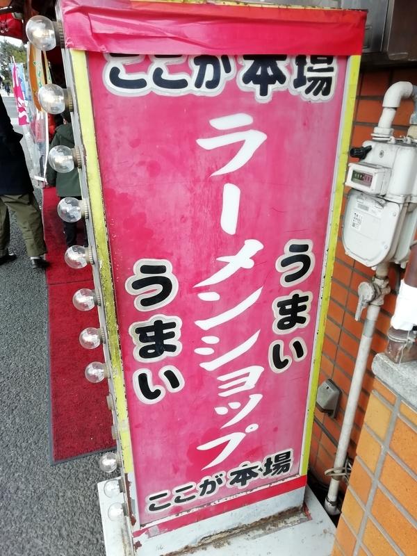 東京都小金井市のラーメンショップ椿さん