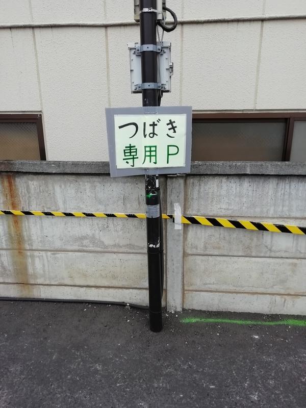 小金井市のラーメンショップ椿さんの駐車場