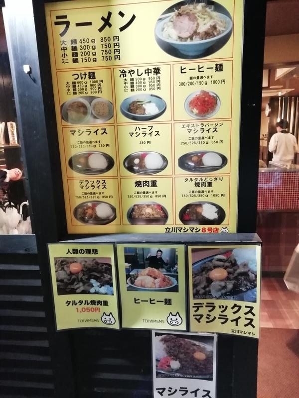 立川マシマシ8号店さんのメニュー