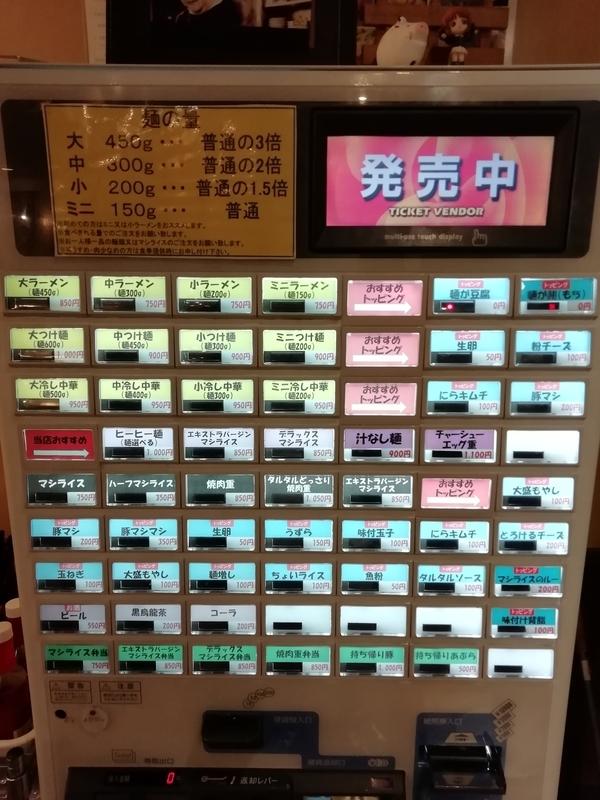 立川マシマシ8号店さんの券売機