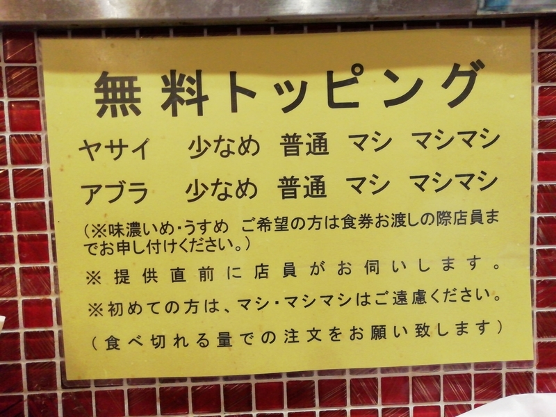 立川マシマシ8号店さんの無料トッピング