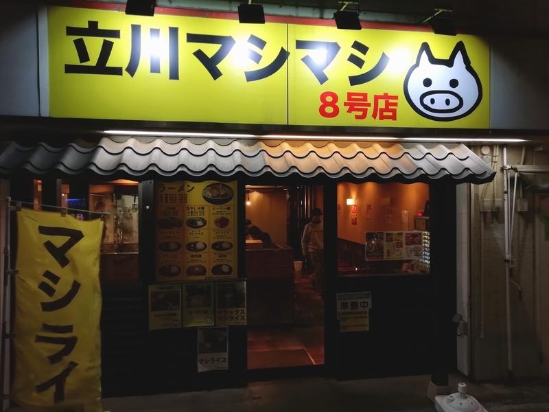 埼玉県川越市の立川マシマシ8号店さん