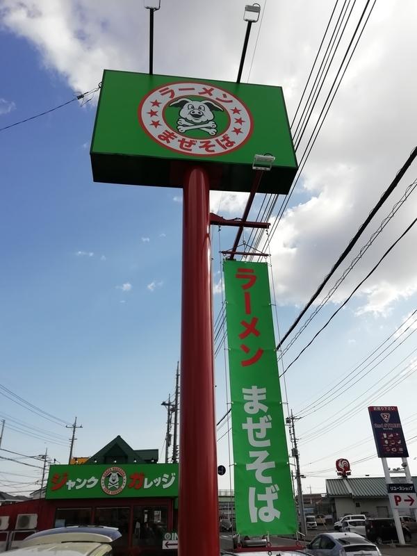 埼玉県深谷市のジャンクガレッジ深谷店さん