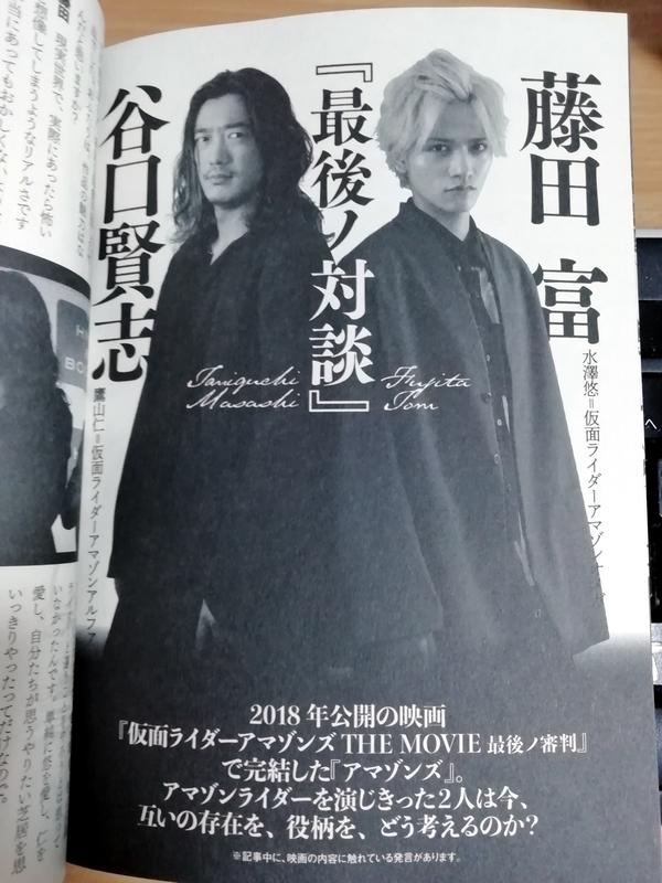 藤田富さんと谷口賢志さんの『最後ノ対談』