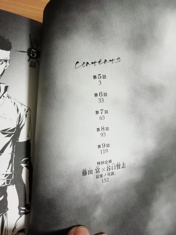 仮面ライダーアマゾンズ外伝 蛍火 2巻の目次