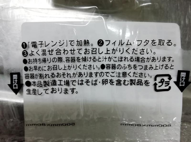 中華蕎麦とみ田 監修 豚ラーメン(セブンイレブン限定)の作り方