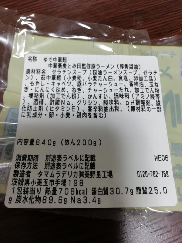 中華蕎麦とみ田 監修 豚ラーメン(セブンイレブン限定)の諸元表