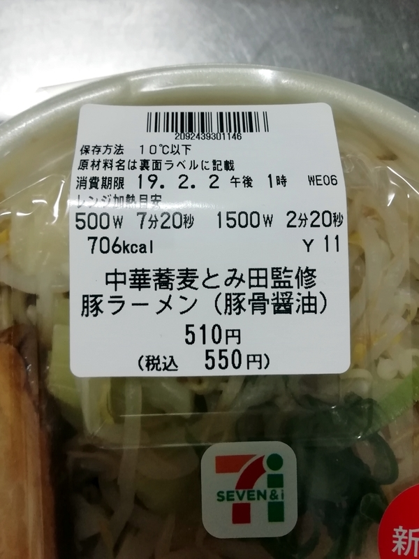 中華蕎麦とみ田 監修 豚ラーメン(セブンイレブン限定)の加熱時間の目安