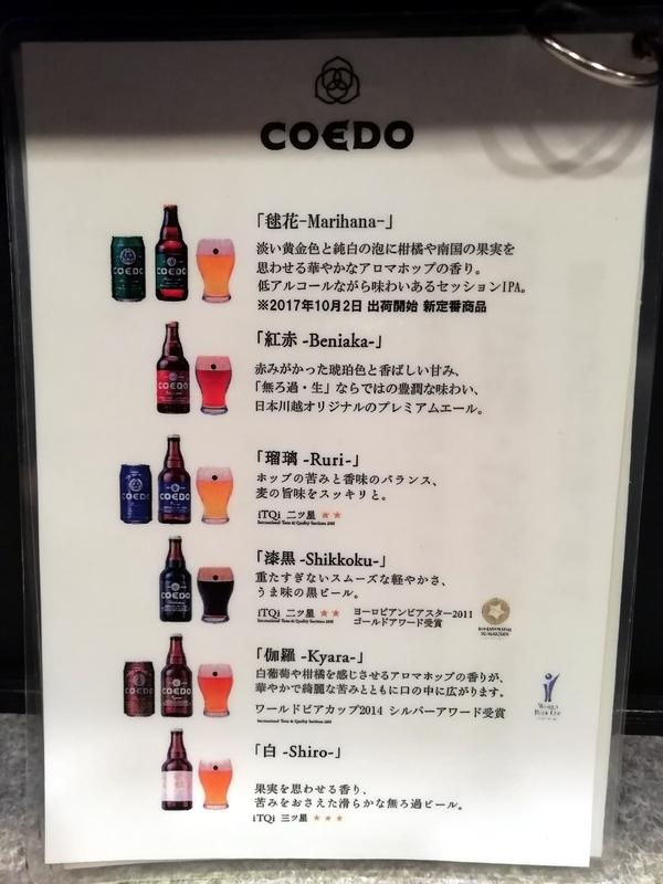 麺屋MANIさんではCOEDOビールが飲めます。