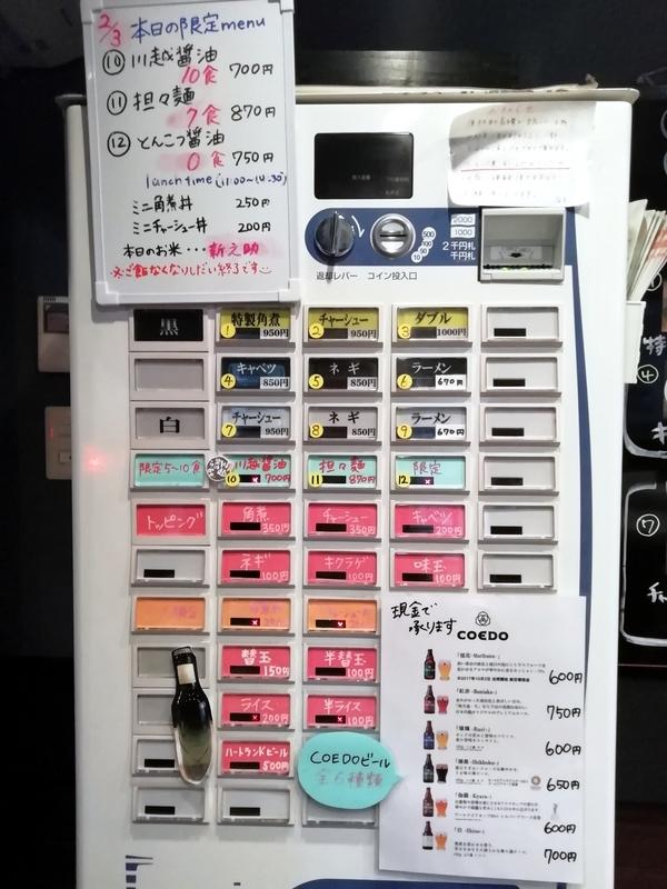 麺屋MANIさんの券売機