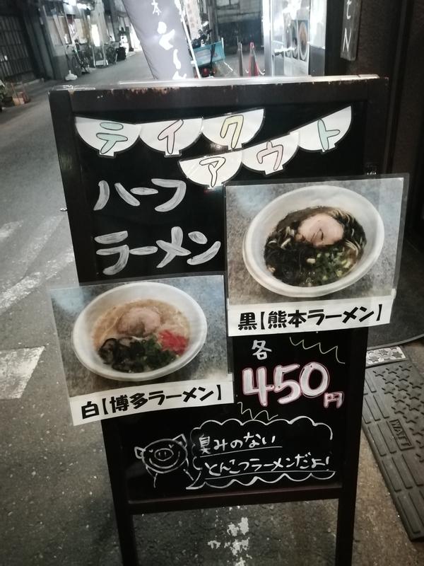 麺屋MANIさんのハーフラーメンテイクアウト