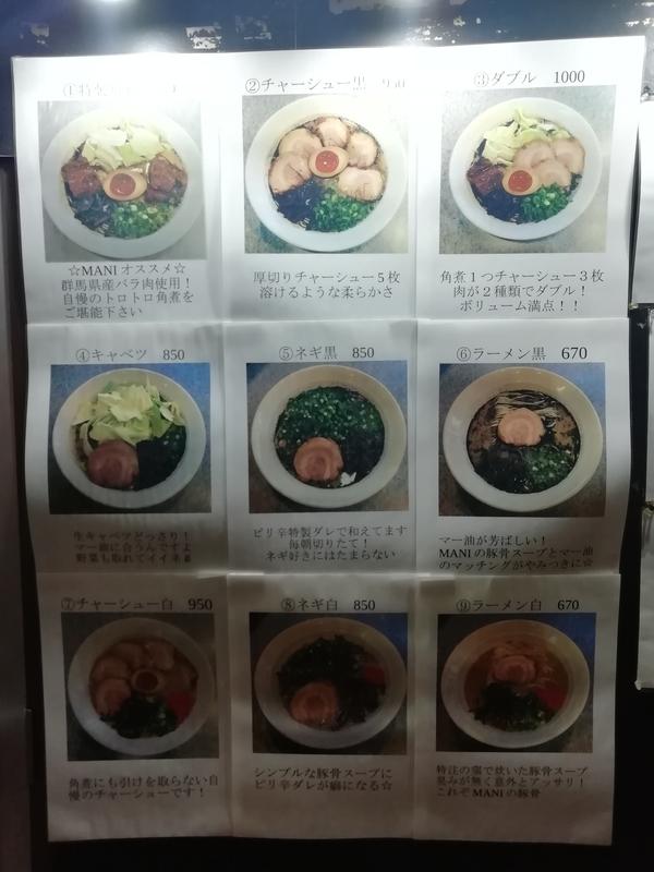 埼玉県川越市の麺屋MANIさんの店外のメニュー