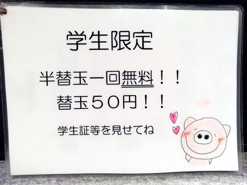 麺屋MANIさんの学生サービス