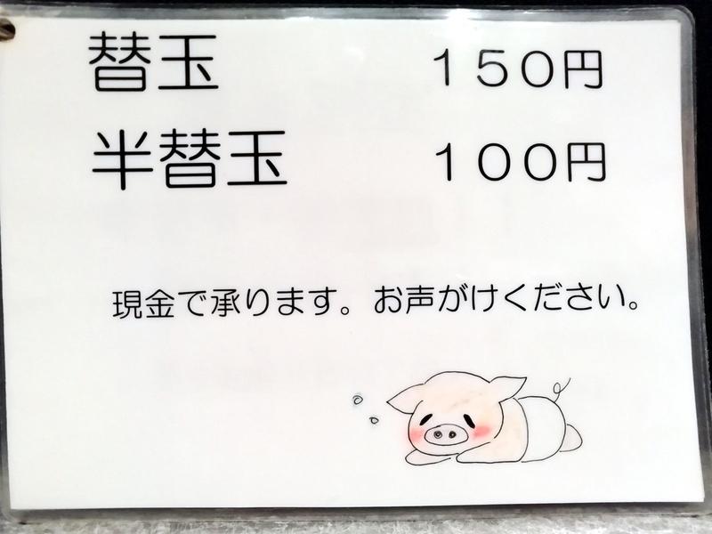 麺屋MANIさんではもちろん替玉できます。