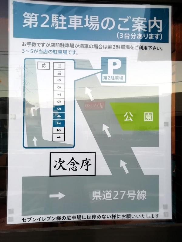次念序さんの第2駐車場の案内