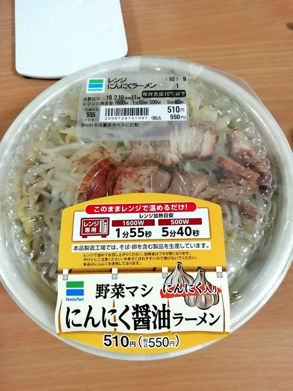 ファミリーマートの野菜マシにんにく醤油ラーメン 550円(税込)