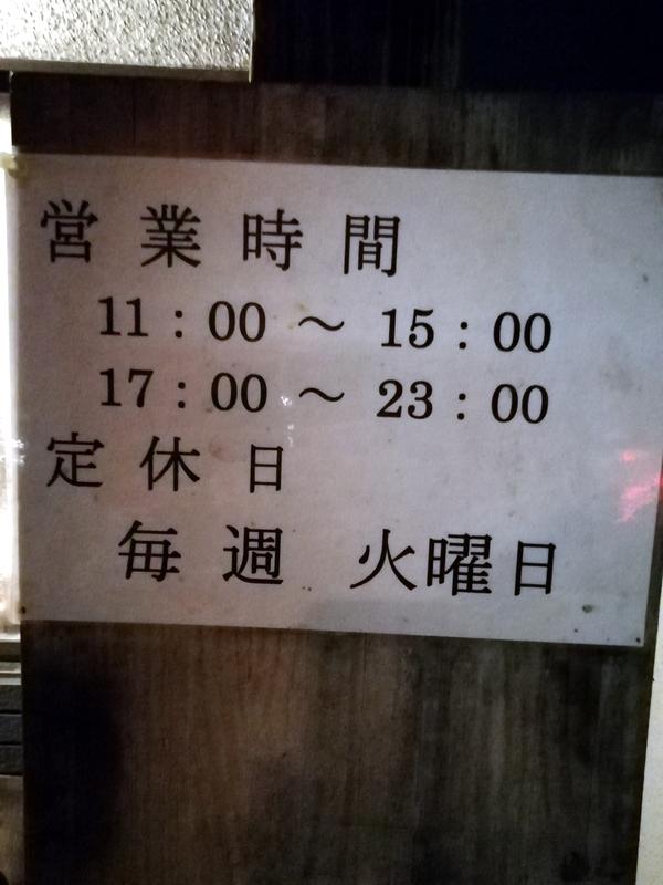 川越市の麺屋 旬さんの営業案内