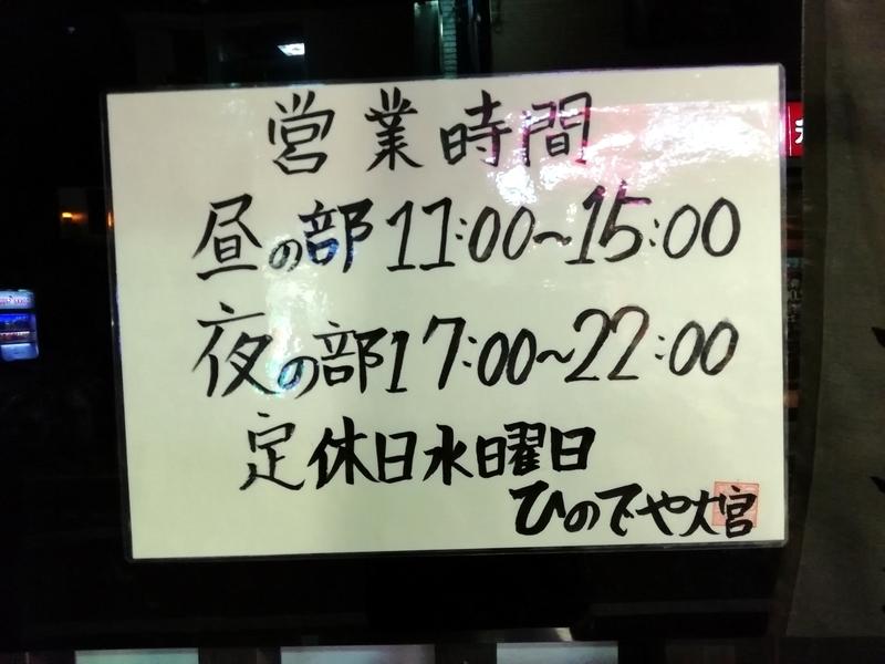 和風楽麺 四代目ひのでや 大宮店さんの定休日と営業時間