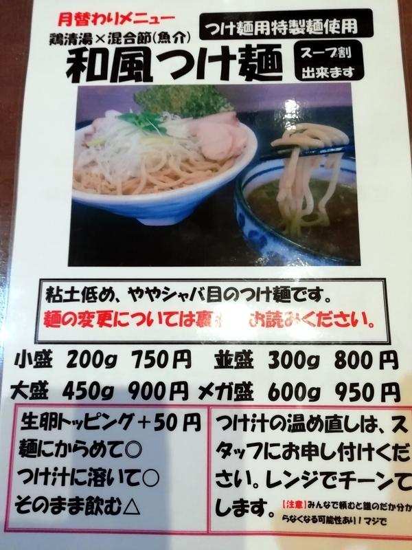 麺工房かなでさんの2019年2月の限定 和風つけ麺