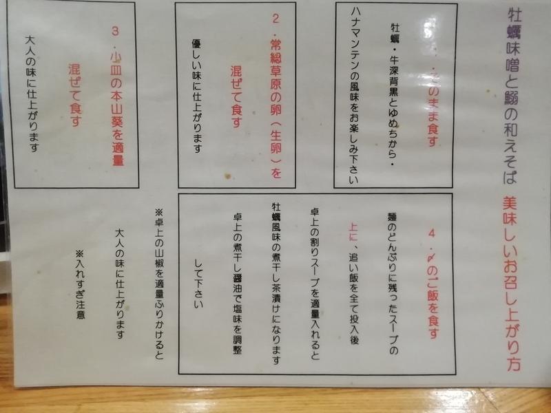 麺屋ひな多さんの牡蠣味噌と鰯の和えそばの美味しい食べ方ガイド