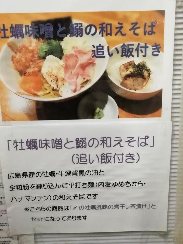 麺屋ひな多さんの牡蠣味噌と鰯のまぜそば(追い飯付き)