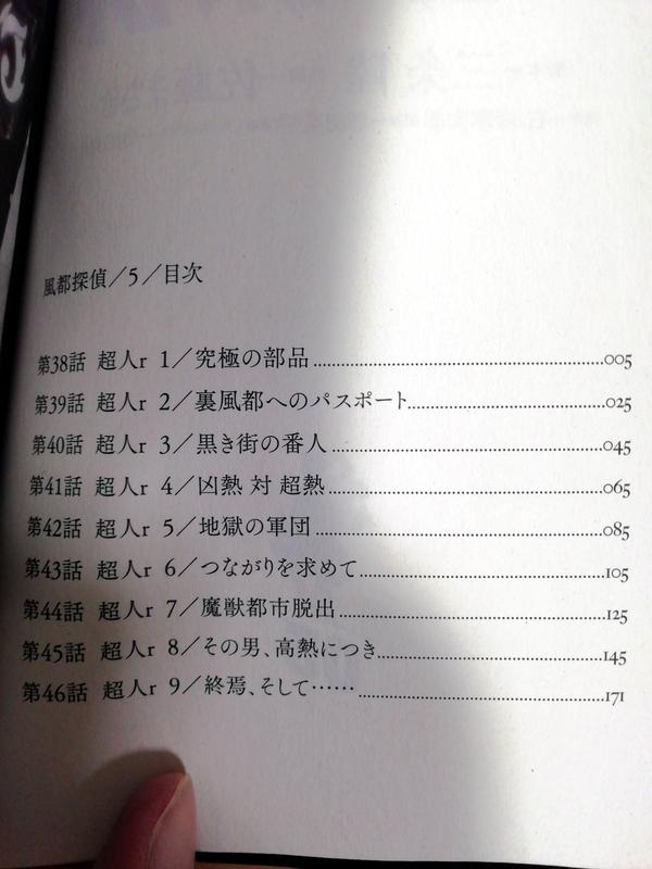 風都探偵 5巻(5集)の目次
