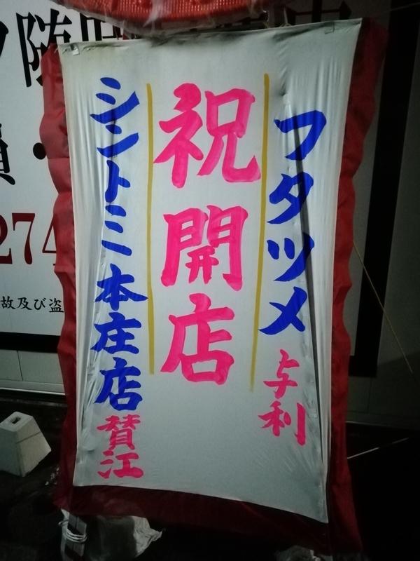 極濃湯麺シントミ本庄店へ、フタツメさんから花輪が。