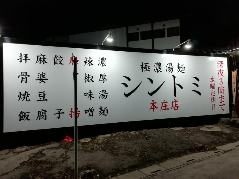 埼玉県本庄市の極濃湯麺シントミ 本庄店