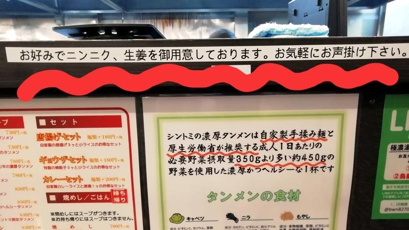 極濃湯麺シントミ 本庄店さんのにんにく、しょうがトッピング