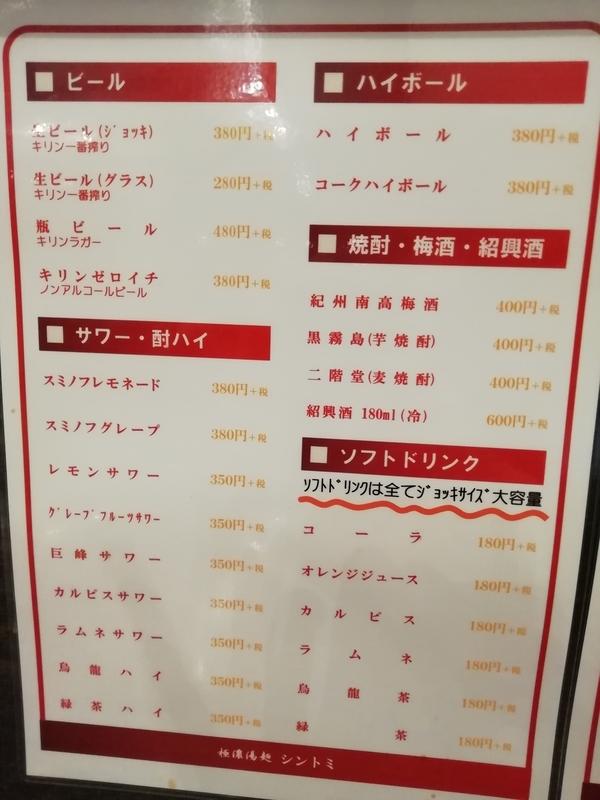 極濃湯麺シントミ 本庄店さんのドリンクメニュー